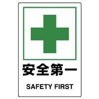 【取扱終了】JIS規格PVCステッカー 安全第一 150×100mm 5枚組