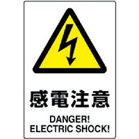 【取扱終了】JIS規格PVCステッカー 感電注意 150×100mm 5枚組