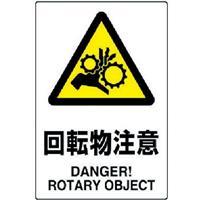 【取扱終了】JIS規格PVCステッカー 回転物注意5枚1組 150×100mm