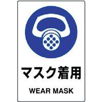 【取扱終了】JIS規格PVCステッカー マスク着用 150×100mm 5枚組 803-41A