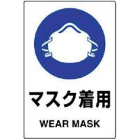 【取扱終了】JIS規格PVCステッカー マスク着用 150×100mm 5枚組 803-48A