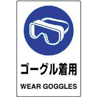 【取扱終了】JIS規格PVCステッカー ゴーグル着用 150×100mm 5枚組