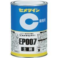 EP007主剤 500g AP-180