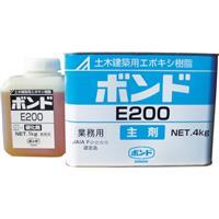E200 エポキシ樹脂接着剤 5kgセット