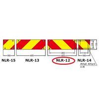 大型後部反射器 ゼブラ 変則4分割型(NLR-12)