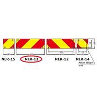 大型後部反射器 ゼブラ 変則4分割型(NLR-13)