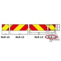 大型後部反射器 ゼブラ 変則4分割型(NLR-14)