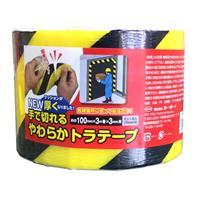 NEW手で切れるやわらかトラテープ 幅100mm×長さ3m×厚さ3mm