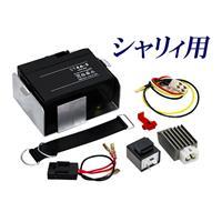 LEDウインカー専用 シャリィ用 6V→12V化セット(12V変換キット)