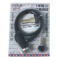 ウェーブキー式ワイヤー錠 JC-063W ブラック