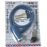 ウェーブキー式ワイヤー錠 JC-063W ネイビー