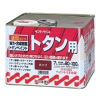 トタン用塗料 油性 こげ茶 7.0L
