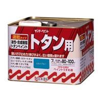 トタン用塗料 油性 スカイブルー 7.0L