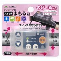 「スイッチ まもる君」電動アシスト自転車用スイッチパネル保護カバー