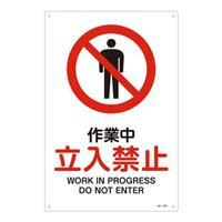 JIS安全標識板(作業中立入禁止)