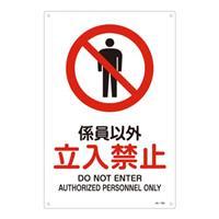 JIS安全標識板(係員以外立入禁止)