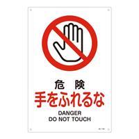 JIS安全標識板(危険手をふれるな)