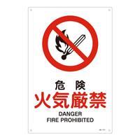 JIS安全標識板(危険火気厳禁)