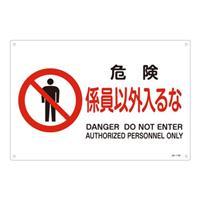 JIS安全標識板(危険係員以外入るな)