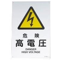 JIS安全標識板(危険高電圧)