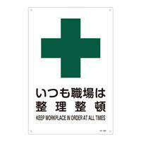 JIS安全標識板(いつも職場は整理整頓)