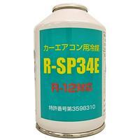 R-12対応 代替エアコン用冷媒