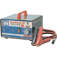 急速充電器 スーパーブースター50 50A 12V