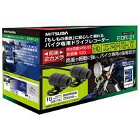 二輪車用ドライブレコーダー EDR-21(2カメラ)
