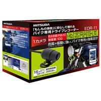 二輪車用ドライブレコーダー EDR-11(1カメラ)