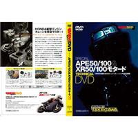 DVD APE50/100