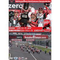 2009スズカ8時間耐久ロードレース 公式DVDダイジェスト版