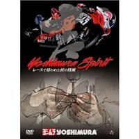 ヨシムラスピリット DVD