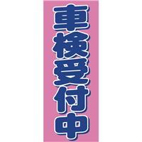 のぼり旗 車検受付中(ピンク)