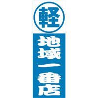 特大のぼり旗 軽地域一番店(青)