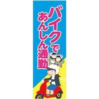 カスタムジャパン特製 のぼり旗(バイクであんしん通勤)