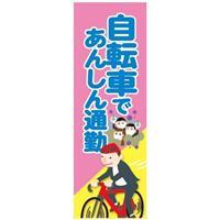 カスタムジャパン特製 のぼり旗(自転車であんしん通勤)
