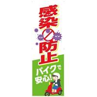 カスタムジャパン特製 のぼり旗(感染防止 バイクで安心!)