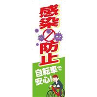 カスタムジャパン特製 のぼり旗(感染防止 自転車で安心!)