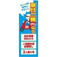 カスタムジャパン特製 のぼり旗(あんしん通勤 財布にやさしい 原付二種)