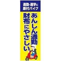 カスタムジャパン特製 のぼり旗(通勤・通学に原付バイク)