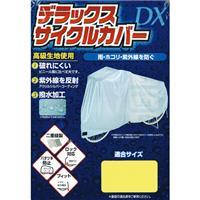 DXサイクルカバー M・ノーマル