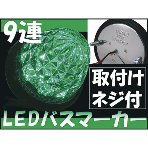 LED バスマーカー 24V用 LED9 グリーン