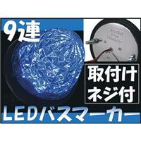 LED バスマーカー 24V用 LED9 ブルー