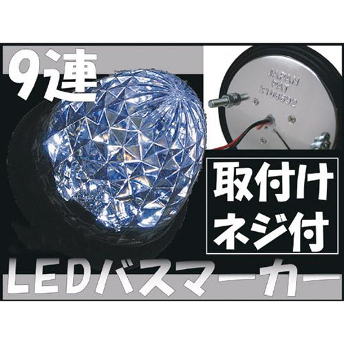 LED バスマーカー 24V用 LED9 ホワイト
