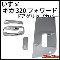 いすゞ ギガ/320フォワード メッキドアグリップカバー 130-2105