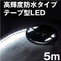 【受注生産品】高輝度LEDテープ 防水タイプ 5m