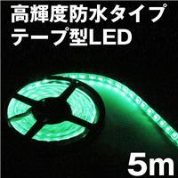 【受注生産品】高輝度LEDテープ グリーン 防水タイプ 5m