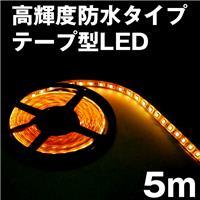 【受注生産品】高輝度LEDテープ オレンジ 防水タイプ 5m
