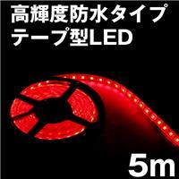 【受注生産品】高輝度LEDテープ レッド 防水タイプ 5m