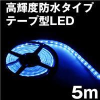 【受注生産品】高輝度LEDテープ ブルー 防水タイプ 5m